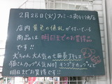 2012/2/28南行徳