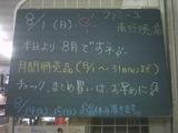 2010/8/1南行徳