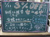 080111松江