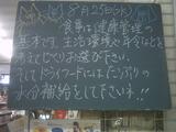 2010/8/25南行徳