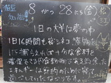 090828松江