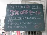2012/7/13南行徳
