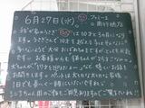2012/6/27南行徳