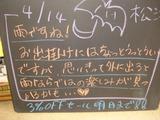 2012/04/14松江