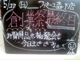 2010/5/23森下
