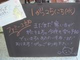 2012/1/25立石