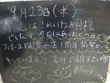 2010/9/23松江