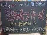 2010/10/10南行徳