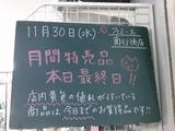 2011/11/30南行徳