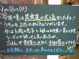 050918松江