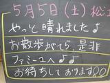 2012/05/05松江