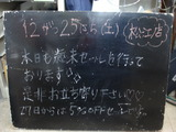 2010/12/25松江