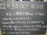 2011/12/03松江