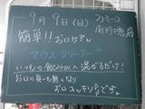 2012/09/09南行徳