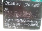 2010/7/25森下
