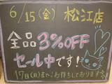 2012/6/15松江