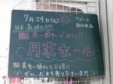 2011/7/24南行徳