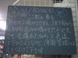 100120南行徳