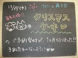 2011/11/17森下