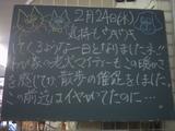 2010/2/24南行徳