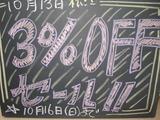 2011/10/13松江