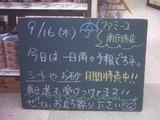 2010/9/16南行徳