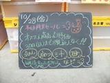 2011/10/28森下