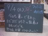2010/09/04南行徳