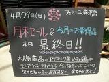 2012/04/29森下