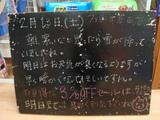 2010/02/13葛西