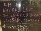 2011/04/01松江