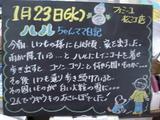 0801233松江
