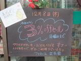 2011/12/8立石
