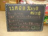 2012/11/6松江