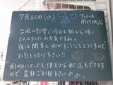 2011/7/20南行徳