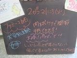 2012/2/21立石