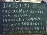 061226松江