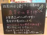 2010/12/24葛西
