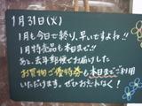 060131松江