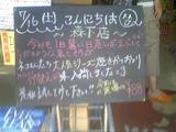 2011/07/16森下