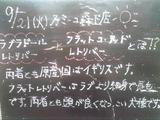 2010/09/21森下