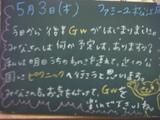 070503松江