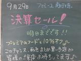 2012/09/29南行徳