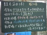061102松江