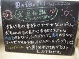 090310松江