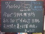 080730南行徳