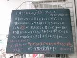 2012/1/11南行徳