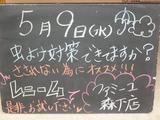 2012/5/9森下