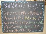 2011/8/2松江