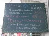 2012/5/22南行徳